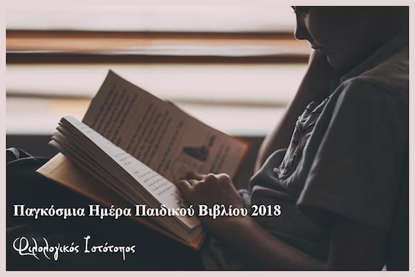 Παγκόσμια Ημέρα Παιδικού Βιβλίου 2018