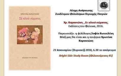 """Παρουσίαση της ποιητικής συλλογής """"Σε κλοιό σώματος""""  της Χριστίνας Καραντώνη"""