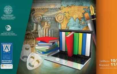 """Τμήμα Ιστορίας: Συνέδριο """"Γλώσσα, Ιστορία, Αξίες και Πολιτισμός στο Σύγχρονο Σχολείο"""""""