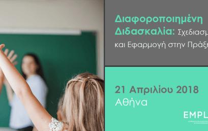Σεμινάριο: Διαφοροποιημένη Διδασκαλία: Σχεδιασμός και Εφαρμογή στην Πράξη
