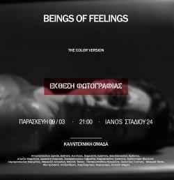 """Beings of feelings"": Έκθεση φωτογραφίας των σπουδαστών του ΙΕΚ ΔΕΛΤΑ Αθήνας στον ΙΑΝΟ"