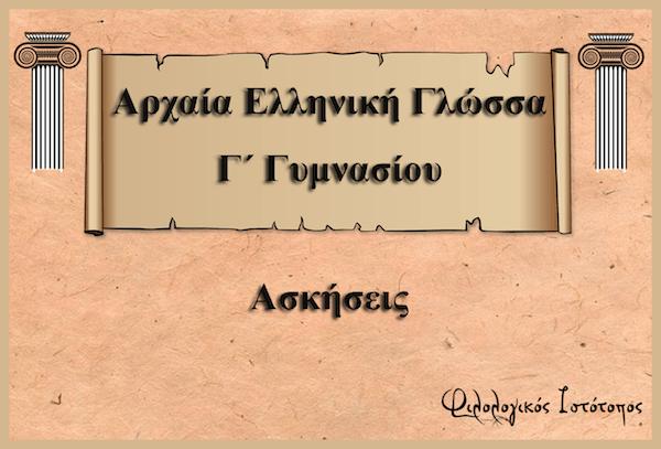 Αρχαία Ελληνική Γλώσσα Γ´ Γυμνασίου: Επαναληπτικές ασκήσεις (ρήματα, συντακτικοί όροι, δευτερεύουσες προτάσεις)