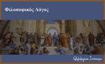 Φιλοσοφικός Λόγος Γ´ Λυκείου: Χρονολογικός πίνακας - εισαγωγή