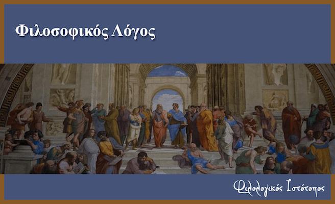Φιλοσοφικός Λόγος Γ´ Λυκείου: Χρονολογικός πίνακας – εισαγωγή