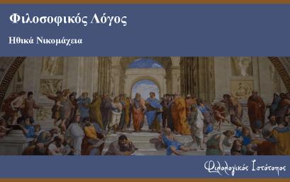"""Αριστοτέλη """"Ηθικά Νικομάχεια"""" – Ερωτήσεις από θέματα Πανελληνίων"""