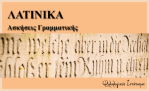 Λατινικά: Ασκήσεις γραμματικής ανά ενότητα