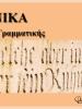 latinika-askisis