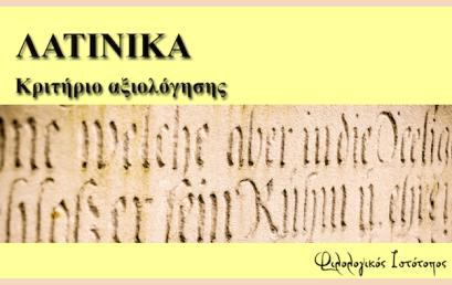 Λατινικά: Κριτήριο αξιολόγησης (Κείμενα: 14, 25, 29, 42)