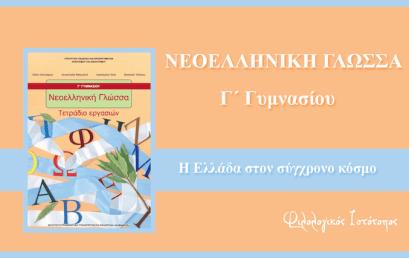 Νεοελληνική Γλώσσα Γ´ Γυμνασίου: Η Ελλάδα στον σύγχρονο κόσμο (Σχεδιάγραμμα)