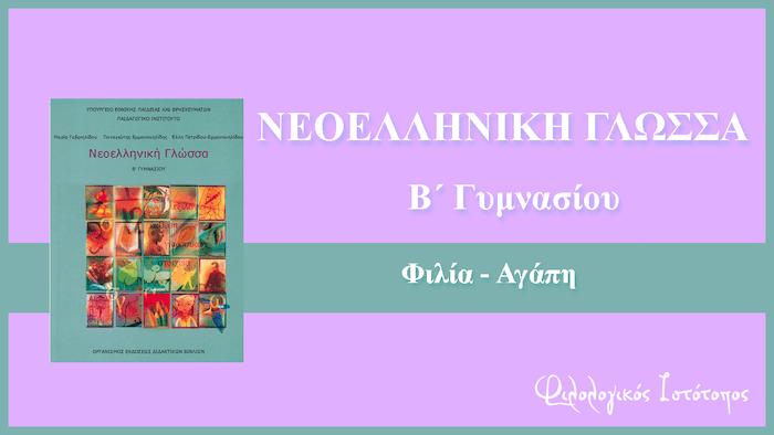 Νεοελληνική Γλώσσα Β´ Γυμνασίου: Φιλία – αγάπη (Σχεδιάγραμμα)