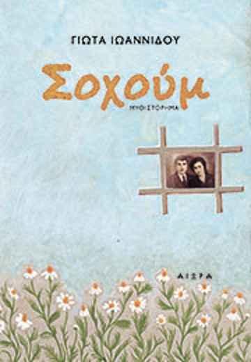 Δημόσια Κεντρική Βιβλιοθήκη Βέροιας: Παρουσίαση του μυθιστορήματος της Γιώτας Ιωαννίδου «Σοχούμ»