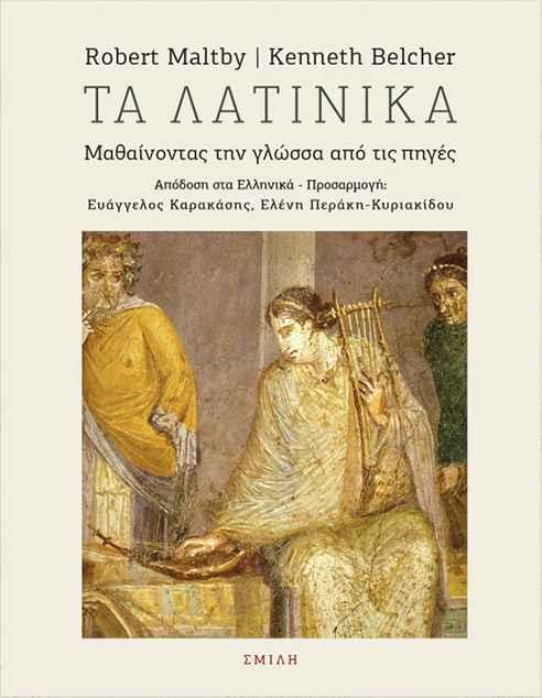 Τα Λατινικά: Μαθαίνοντας την Γλώσσα από τις Πηγές των Robert Maltby – Kenneth Belcher