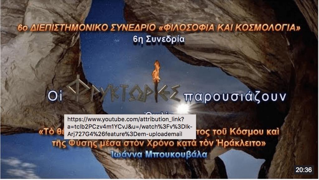 Το παιγνιώδες ξετύλιγμα του Κόσμου και της Φύσης μέσα στο Χρόνο κατά τον Ηράκλειτο