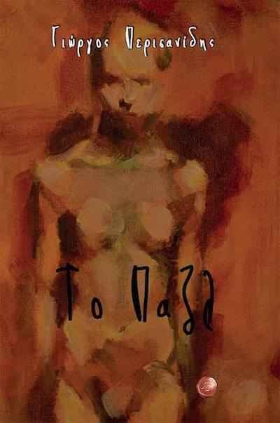 """Το """"παζλ"""" του Γιώργου Περισανίδη– Νέο μυθιστόρημα!"""