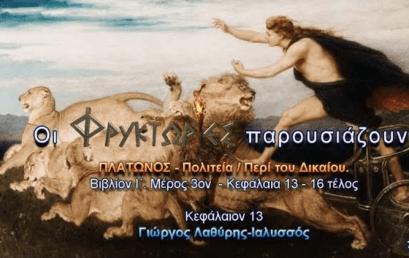 Πλάτωνος Πολιτεία – Βιβλίο Ι΄ – Ο Μύθος του Ηρός – Κεφάλαιο 13