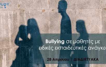 Webinar: Bullying σε μαθητές με ειδικές εκπαιδευτικές ανάγκες(Σάββατο, 26 Απριλίου)