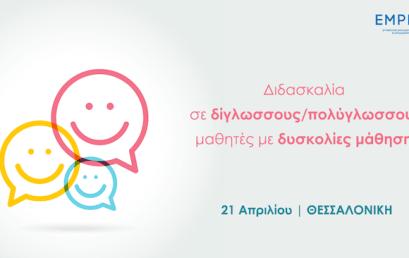 Σεμινάριο: Διαφοροποιημένη διδασκαλία  σε δίγλωσσους/πολύγλωσσους μαθητές με δυσκολίες μάθησης (Σάββατο 21 Απριλίου, Θεσσαλονίκη)