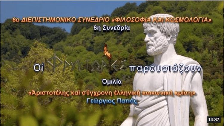 Αριστοτέλης και σύγχρονη ελληνική κοινωνική κρίση