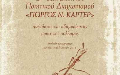 Προκήρυξη 3ου Πανελλήνιου Ποιητικού Διαγωνισμού «Γιώργος Ν. Κάρτερ»