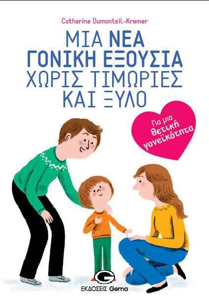 Catherine Dumonteil- Kremer: «Mια νέα γονική εξουσία χωρίς τιμωρίες και ξύλο – Για μια θετική γονεϊκότητα», εκδόσεις Gema