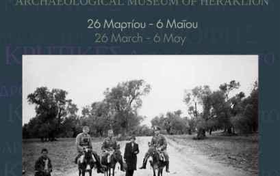 """Αρχαιολογικό Μουσείο Ηρακλείου: Ξεναγήσεις στην περιοδική έκθεση """"Κρητικές αρχαιότητες στο δρόμο της επιστροφής"""""""