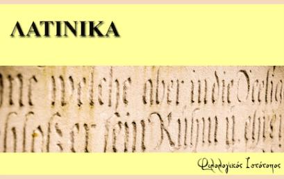 Χρήσιμα links για τα Λατινικά