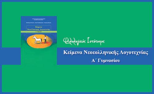 """Νεοελληνική Λογοτεχνία Α´ Γυμνασίου: Μαρία Πυλιώτου, """"Λεώνη"""""""