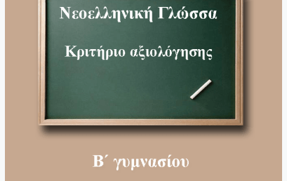 Νεοελληνική Γλώσσα Β´ Γυμνασίου: Κριτήριο αξιολόγησης – Η πραγματική φιλία