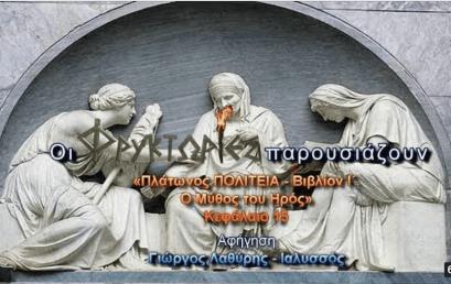 Πλάτωνος ΠΟΛΙΤΕΙΑ – Βιβλίο Ι΄ – Ο Μύθος του Ηρός – Κεφάλαιο 15