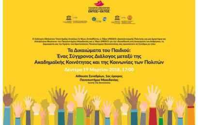 Συνέδριο με θέμα τα δικαιώματα του παιδιού, στο Πανεπιστήμιο Μακεδονίας