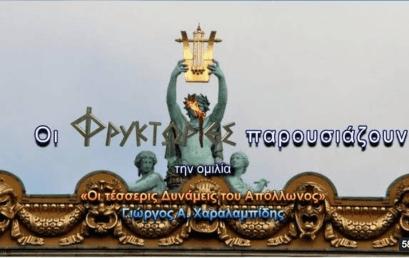 Οι 4 δυνάμεις του Απόλλωνος