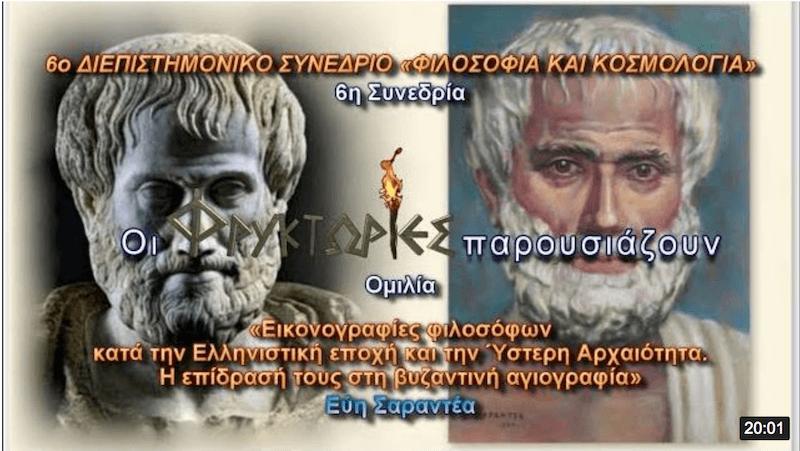 Εικονογραφίες φιλοσόφων κατά την Ελληνιστική εποχή και την Ύστερη Αρχαιότητα