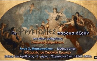 Πλάτωνος Συμπόσιον – Μάθημα 34ον: Οι αρετές του Ουρανίου Έρωτος