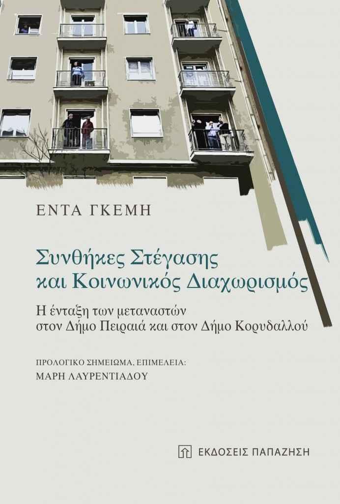 Οι εκδόσεις Παπαζήση και ο IANOS παρουσιάζουν το βιβλίο της Έντα Γκέμη, Συνθήκες Στέγασης και Κοινωνικός Διαχωρισμός