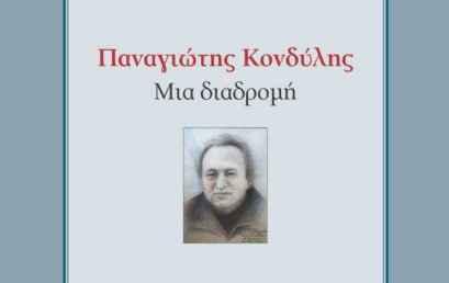 Συναντήσεις Κορυφής στο cafe του ΙΑΝΟΥ | Θόδωρος Ρουσόπουλος