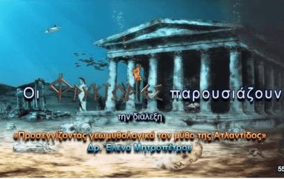 Προσεγγίζοντας γεωμυθολογικά τον μύθο της Ατλαντίδος