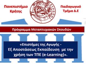 1ο Πανελλήνιο Συνέδριο με θέμα: «ΤΠΕ, Σχολική Εξ Αποστάσεως Εκπαίδευση & Δημιουργικότητα στο Σύγχρονο Σχολείο».