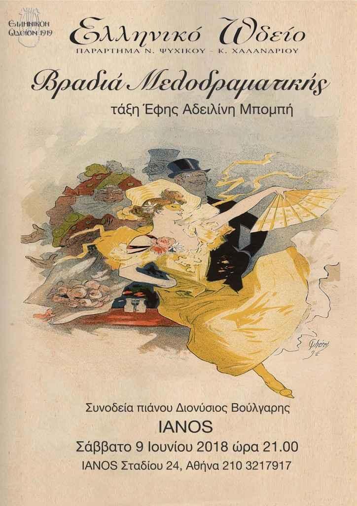 Ελληνικό Ωδείο Ψυχικού-Χαλανδρίου | Βραδιά Μελοδραματικής