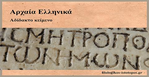 Αδίδακτο κείμενο: Ξενοφῶντος, Λακεδαιμονίων Πολιτεία 7.1-3