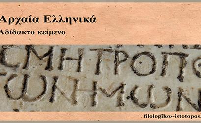 Αδίδακτο κείμενο: Δημοσθένους, Πρὸς Λεπτίνην 102.1-104.1