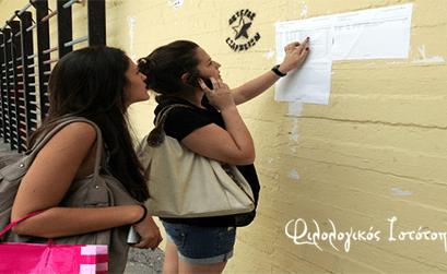 Πανελλαδικές 2018: Αναλυτικές οδηγίες από το Υπουργείο Παιδείας