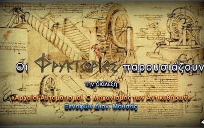 Αρχαίοι Αυτοματισμοί. Ο Μηχανισμός των Αντικυθήρων