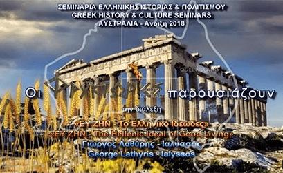 ΕΥ ΖΗΝ – Το Ελληνικό Ιδεώδες. Η κατάκτησή του μέσω των 4 Πολιτικών Αρετών