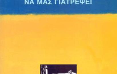Οι εκδόσεις Κουκκίδα και ο ΙΑΝΟS παρουσιάζουν το βιβλίο του Αντώνη Λαγγουράνη με τίτλο Ποιος μπορεί να μας γιατρέψει.