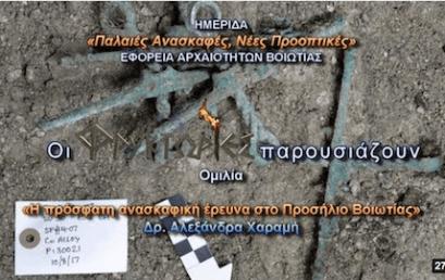 Η πρόσφατη ανασκαφική έρευνα στο Προσήλιο Βοιωτίας