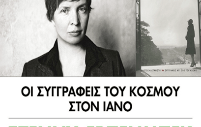Οι συγγραφείς του κόσμου στον ΙΑΝΟ | Τζέννυ Έρπενμπεκ
