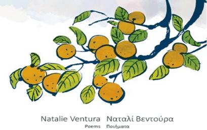 """Η Αμερικανίδα συγγραφέας Natalie Ventura παρουσιάζει στον ΙΑΝΟ, το δίγλωσσο βιβλίο της """"Οrange Tree""""/ «Πορτοκαλιά»"""