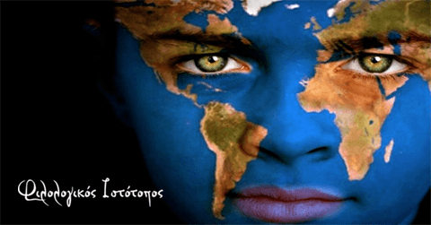 Μοριοδοτούμενη Μεταπτυχιακή Εξειδίκευση στη Διαπολιτισμική Εκπαίδευση. Υποστήριξη Προσφύγων & Μεταναστών – Θεωρητικές και Βιωματικές Προσεγγίσεις