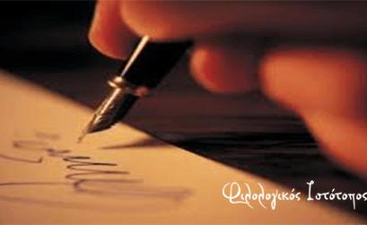 Δημιουργικότητα και δημιουργική γραφή