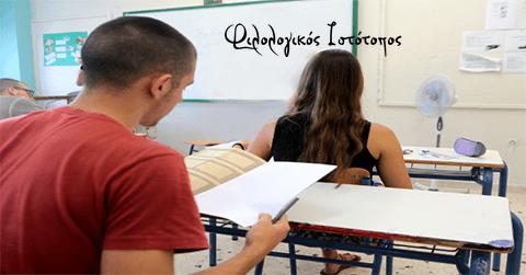 Αλλαγές στον τρόπο εξέτασης των μαθητών του Γενικού Λυκείου